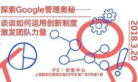 """(上海)探索 Google 管理奥秘 — 如何运用创新制度激发团队力量"""""""