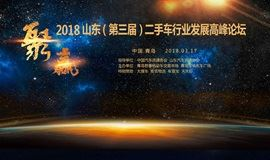 2018年山东(第三届)二手车行业发展高峰论坛