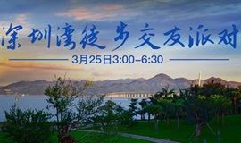 深圳湾徒步交友派对