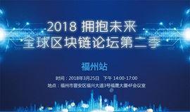 """2018""""拥抱未来""""全球区块链论坛第二季——福州站"""