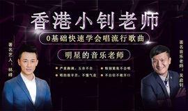 明星的音乐老师——香港小钊老师流行音乐唱法分享会(第三期)