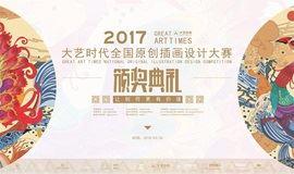 2017大艺时代全国原创插画设计大赛颁奖典礼