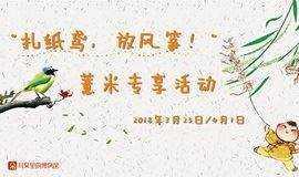 薏米专享活动| 北京古钱币展览馆——一起踏春,扎纸鸢,放风筝(活动费用现场支付)