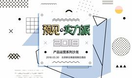 预见·实力派 2018产品运营系列沙龙