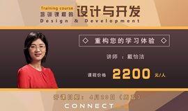 【培训公开课】培训课程的设计与开发