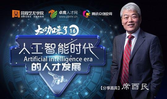 大咖来了:人工智能时代的人才发展