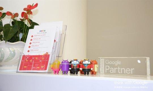 出海探索:Google AdWords 深圳体验中心开放日