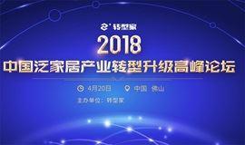 2018中国泛家居产业转型升级高峰论坛