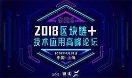 """2018""""区块链+""""技术应用高峰论坛"""