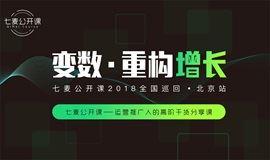 走进小程序千万日活背后,解读视频大V爆红的秘密,重构iOS增长生态——七麦公开课北京站