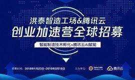 洪泰智造工场&腾讯云创业加速营——线下发布会暨见面会