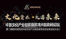 唐朝京玺创业板上市启动峰会