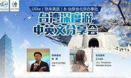 台旅会北京办事处|台湾深度游中英文分享会