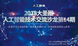 2018大圣圈人工智能技术交流沙龙第14期