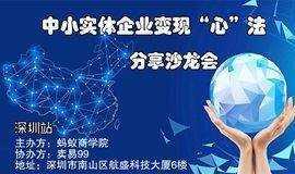"""中小实体企业变现""""心""""法分享沙龙会"""