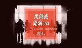 缘创派【路演360】第61期-专注于种子轮和天使轮的路演平台