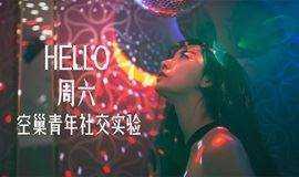 【五一狂欢派对】深圳地区单身青年社交实验