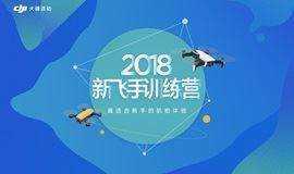 新飞手训练营—郑州场