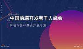 FDCon2018 第三届中国前端开发者千人峰会-前端体验的融合开发之道