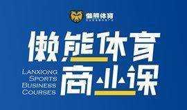 懒熊体育商业课—大众参与型的赛事管理运营—上海站