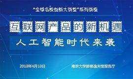 人工智能时代来袭,互联网产品的新机遇——全球名校创新大讲堂南京大学站