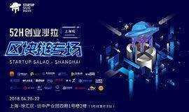 第十二届上海创业沙拉(区块链专场)