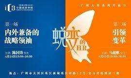 港大ICB广州系列公开课:蜕变的HR——内外兼修的战略领袖