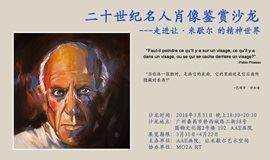 《二十世纪名人肖像鉴赏沙龙---走近让·米歇尔的精神世界》