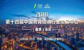 中国教育培训行业发展年会(春季)