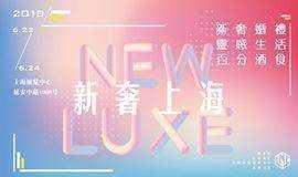 【6.22-6.24】新奢上海生活方式展 99元双人票