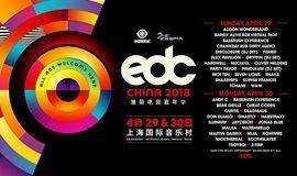 2018 EDC CHINA 电音节