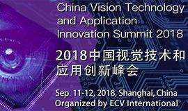 2018中国视觉技术和应用创新国际峰会