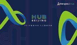 星起HUB —— 2018 北京人工智能专场