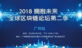 2018拥抱未来全球区块链论坛第二季——广州峰会