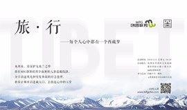 MFG创客联邦丨走进西藏——8条进藏线路完全解析