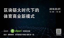 【周三北京分享会】区块链大时代下的体育商业新模式