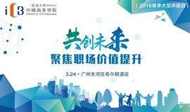 港大ICB 3.24广州讲座日| 共创未来,聚焦职场价值提升