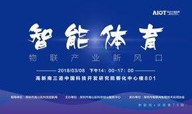 【邀请函】智能体育,物联产业新风口
