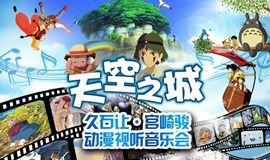《天空之城》久石让宫崎骏动漫视听音乐会