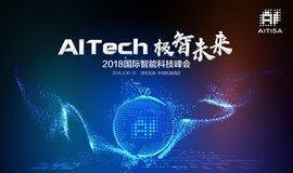 AI领域年度盛会——AITech(2018国际智能科技峰会)