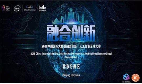 2018中国国际大数据融合创新·人工智能全球大赛 北京分赛区(国际赛区)决赛