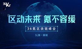"""""""区""""动未来 氪不容缓——36氪区块链峰会"""