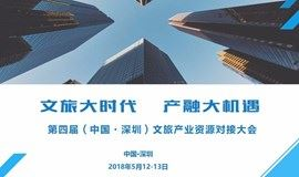 第四届(中国·深圳)文旅产业资源对接大会