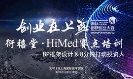报名|2018上海国际创业大赛· 衍禧堂HiMed赛点培训: BP框架设计及8分钟打动投资人