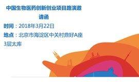 中国生物医药创新创业项目路演邀请函