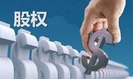 创业期企业的公司估值与股权交易设计