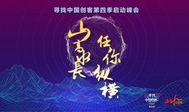 英雄论剑处,山水纵横间|寻找中国创客第四季启动峰会