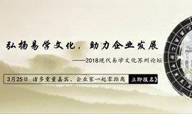 邀请函 | 2018现代易学文化苏州论坛-弘扬易学文化,助力企业发展!