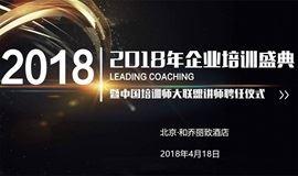 2018年企业培训盛典[十余位大咖共同分享,4月18日-北京-免费]