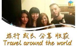 【Around the World】PET 旅行分享 ☆第2场☆ After being different  在不一样的旅行之后